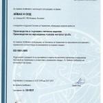 SERTIFICATE ISO 9001:2008 -BULGARIAN